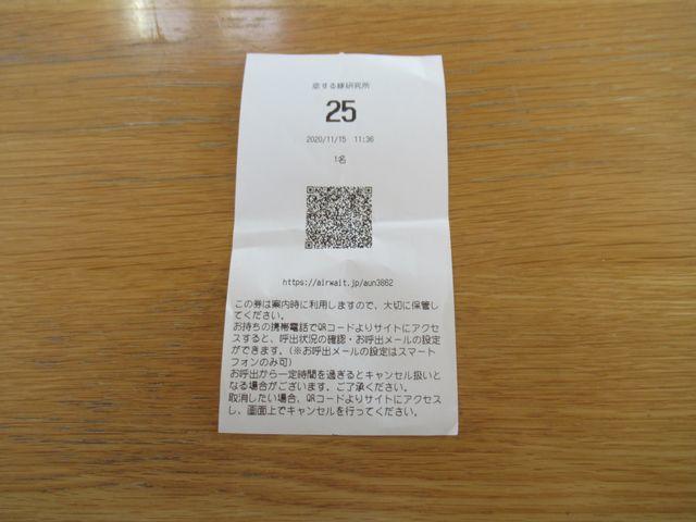f:id:akizo_da:20201115221041j:plain