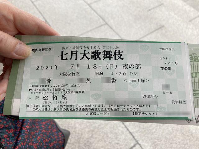 f:id:akizo_da:20210722185551j:plain