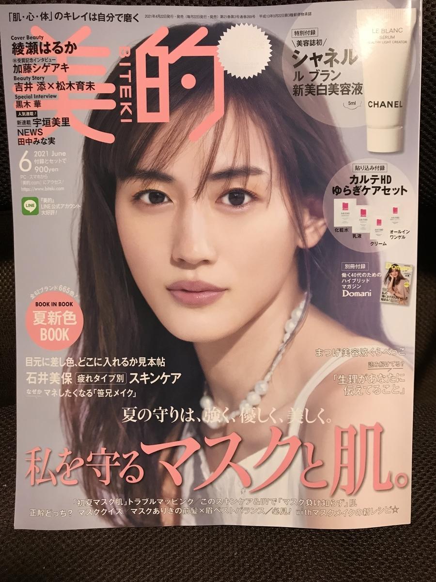 f:id:akizuki-haruka:20210507205330j:plain