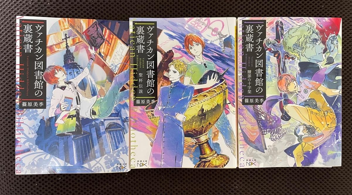 f:id:akizuki-haruka:20210619163234j:plain