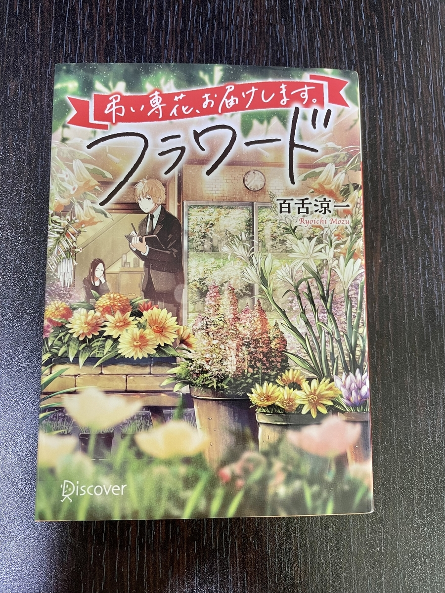 f:id:akizuki-haruka:20211022131930j:plain