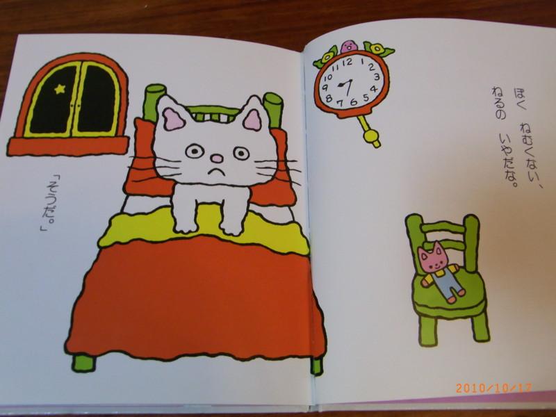 ノンタンおやすみなさい - あっくんとゆうくんと絵本とおもちゃ