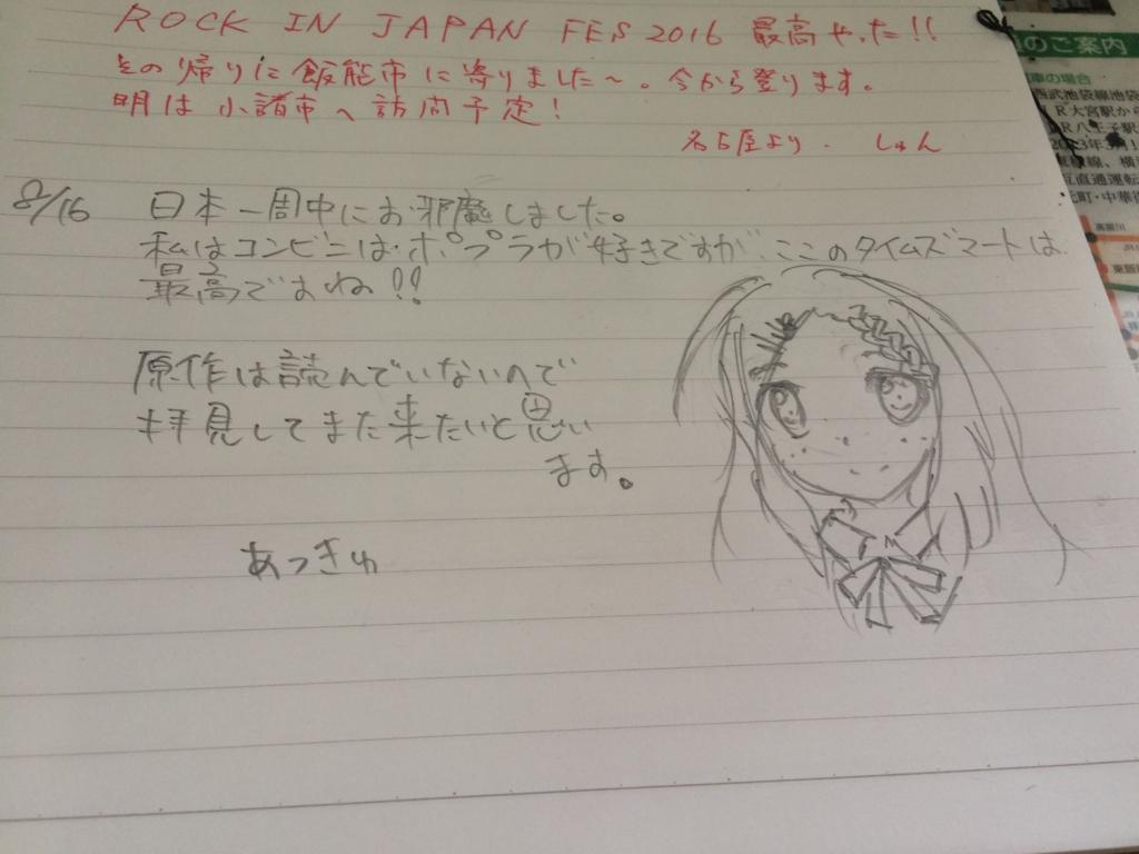 f:id:akkyu_5945:20160817081837j:plain