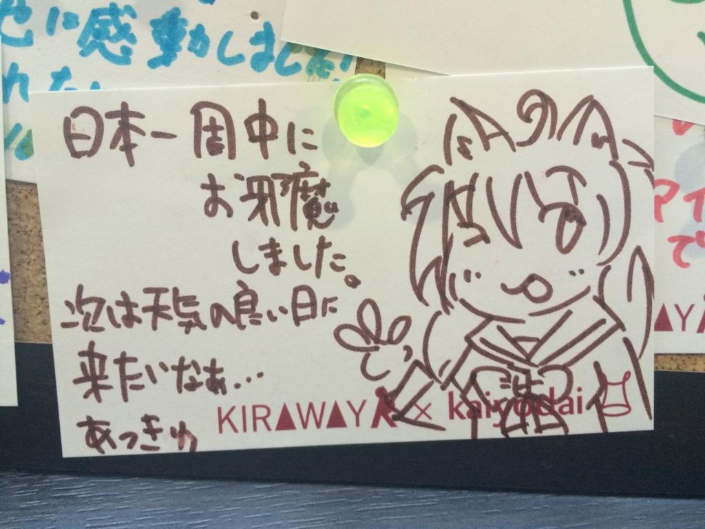 f:id:akkyu_5945:20161011002808j:plain