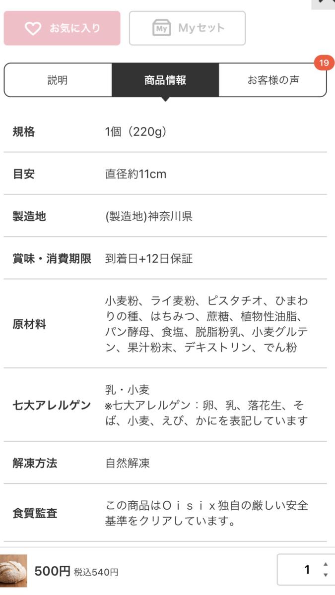 f:id:akma0801fl_iroha:20210511090307p:plain