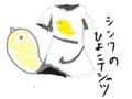 雨魚のクソダサTシャツ