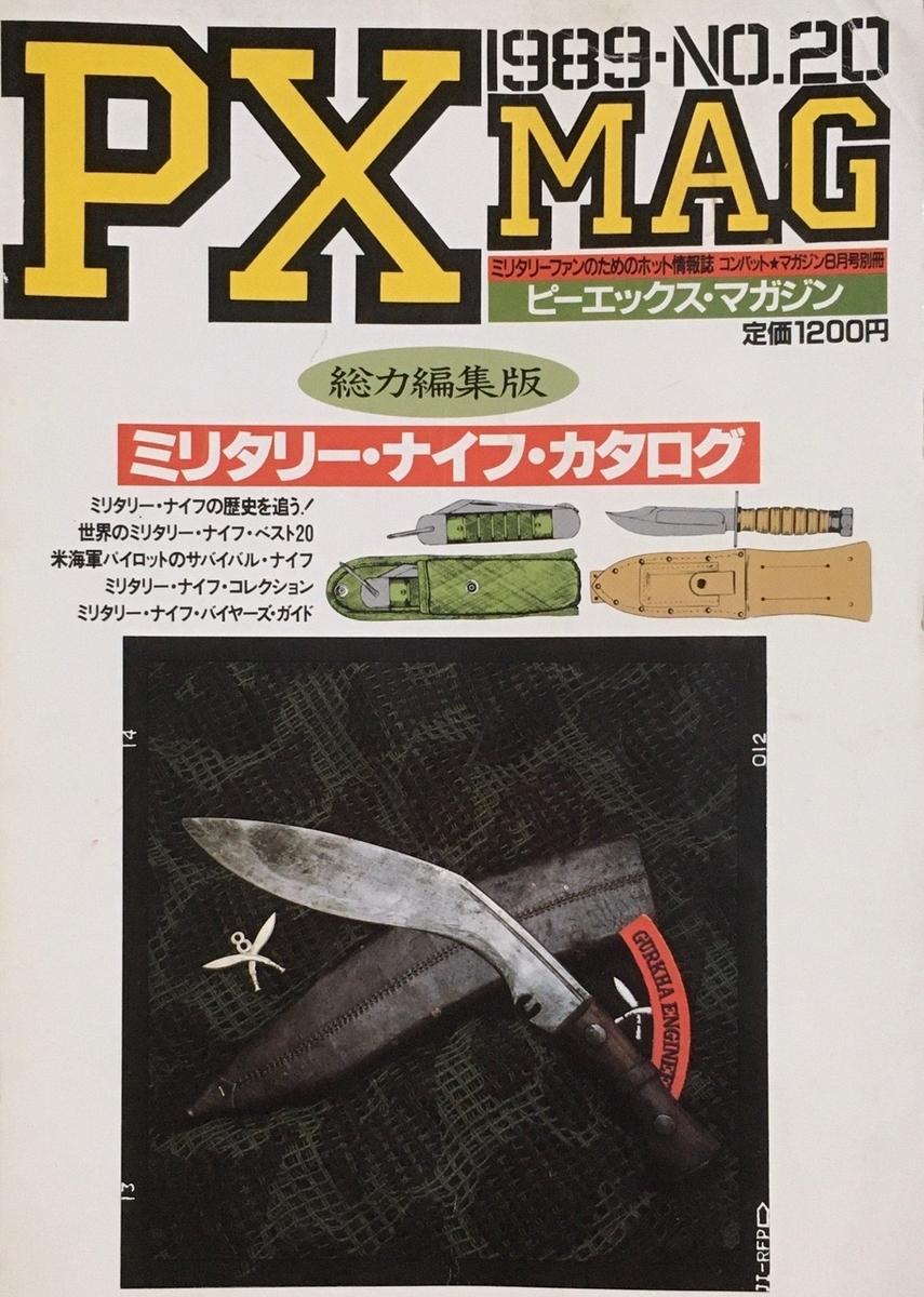 PXマガジン1989No.20「ミリタリーナイフカタログ」