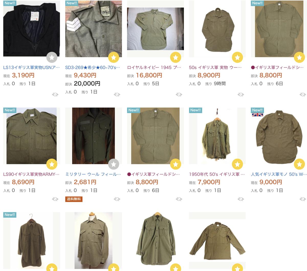 イギリス軍ウールシャツのオークション出品状況