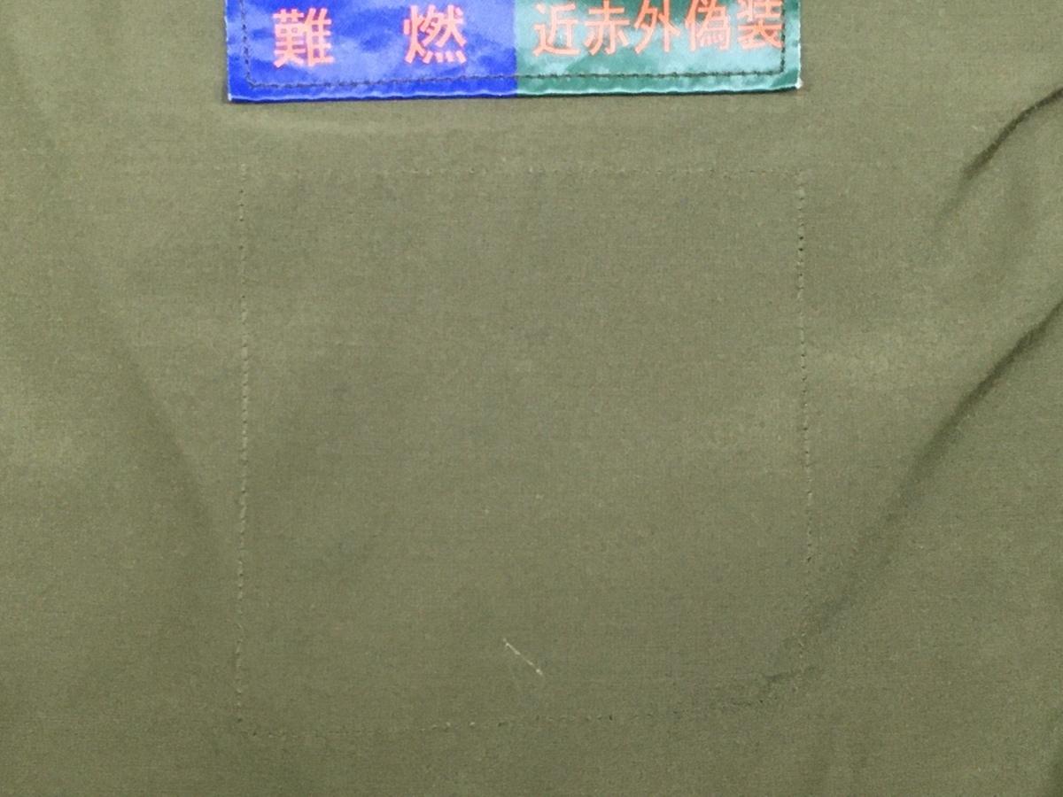 陸上自衛隊迷彩防寒外衣(5B)前身頃裏側タグ跡