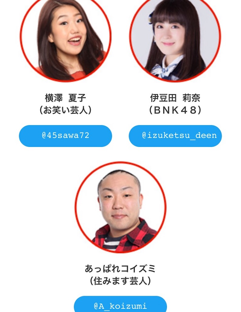 f:id:akoizuminobaka:20170826005150j:image