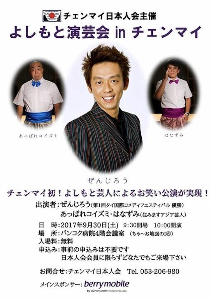 f:id:akoizuminobaka:20170908223918j:image