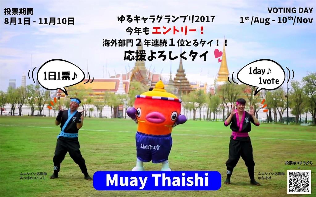 f:id:akoizuminobaka:20170916161817j:image
