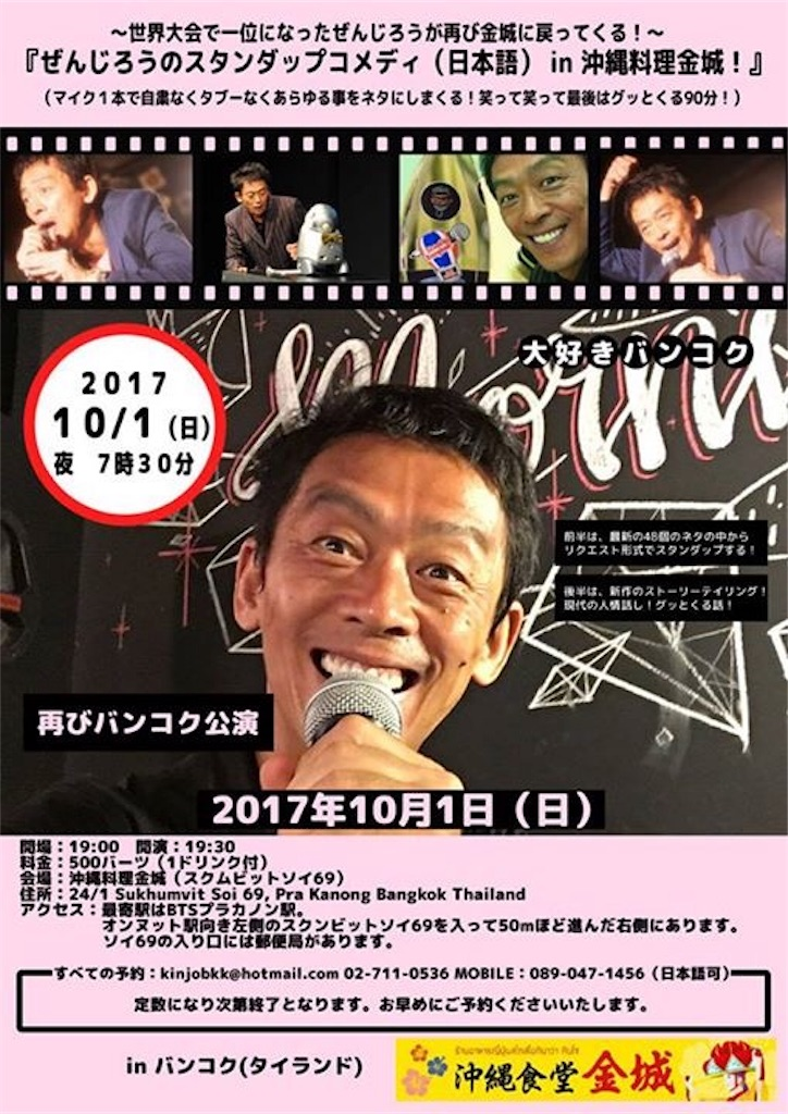 f:id:akoizuminobaka:20170927023744j:image