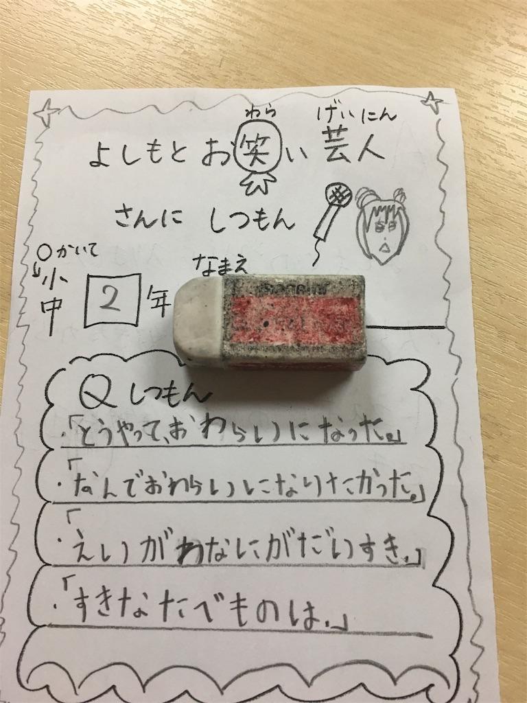 f:id:akoizuminobaka:20171028114001j:image