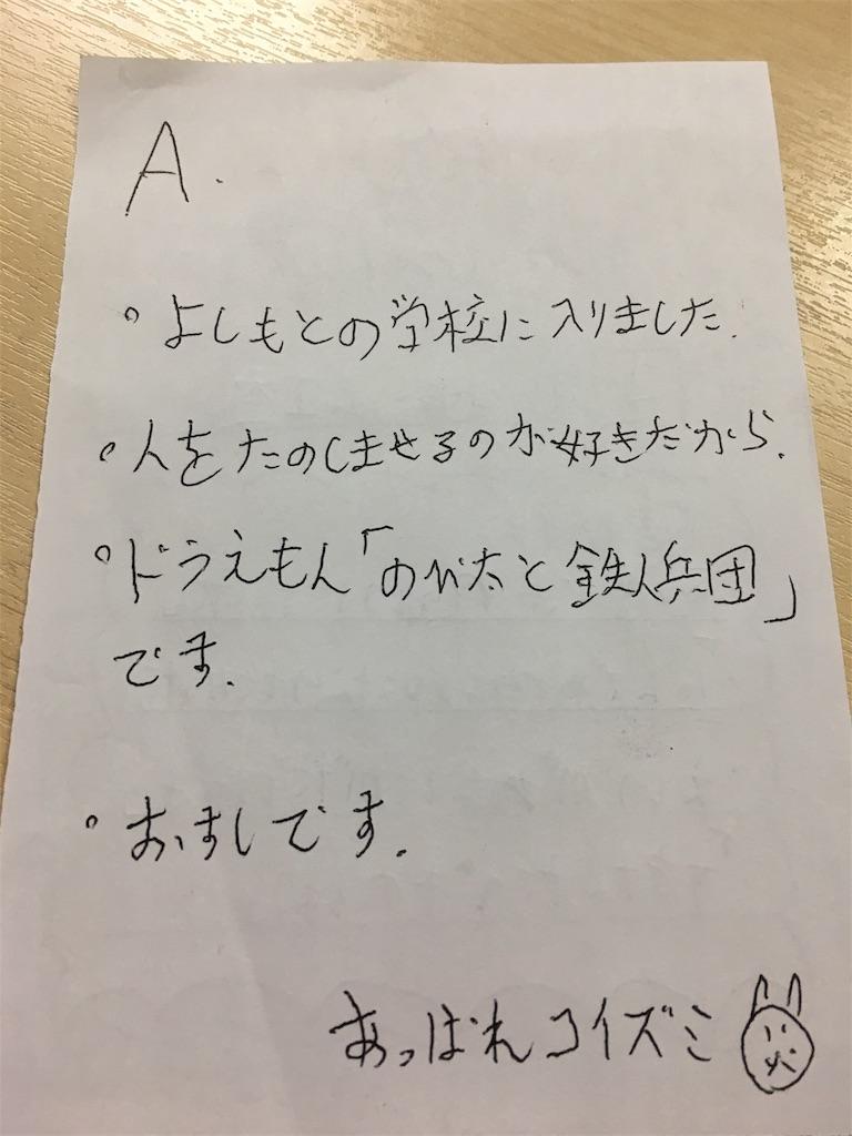 f:id:akoizuminobaka:20171028114019j:image