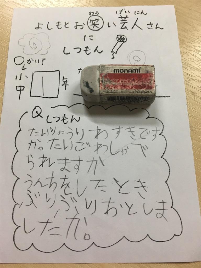f:id:akoizuminobaka:20171028114037j:image