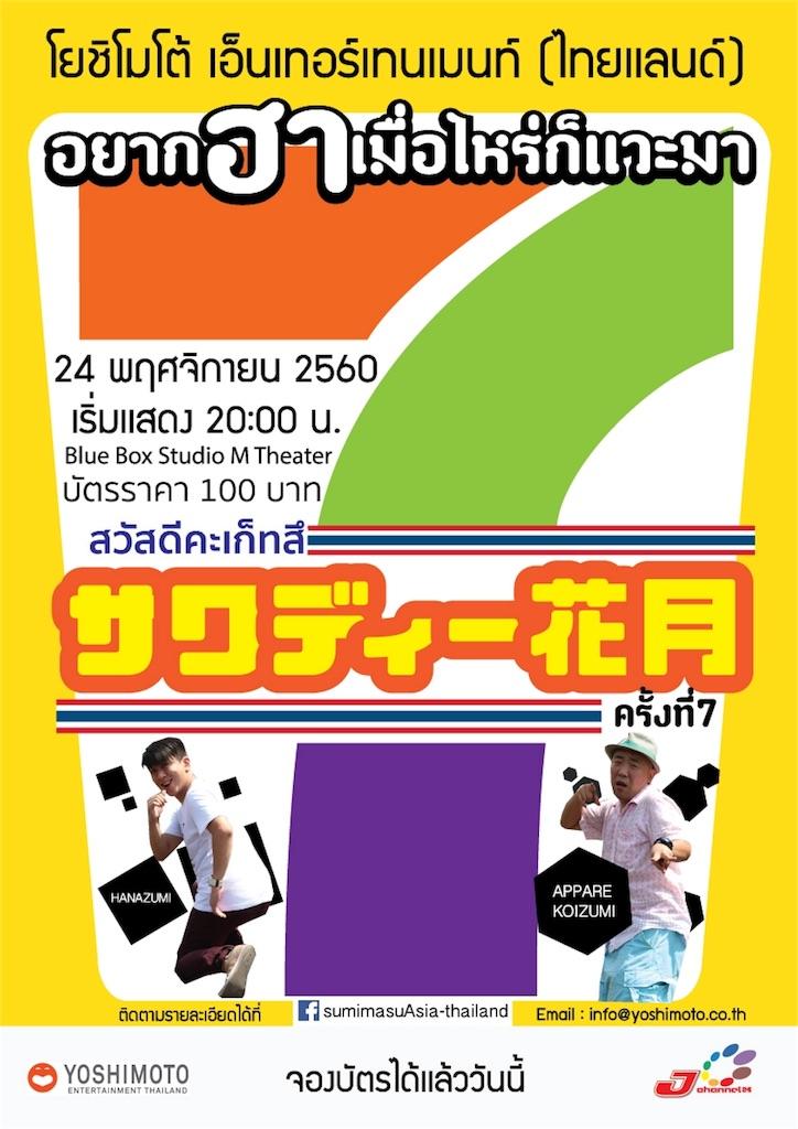 f:id:akoizuminobaka:20171101200415j:image