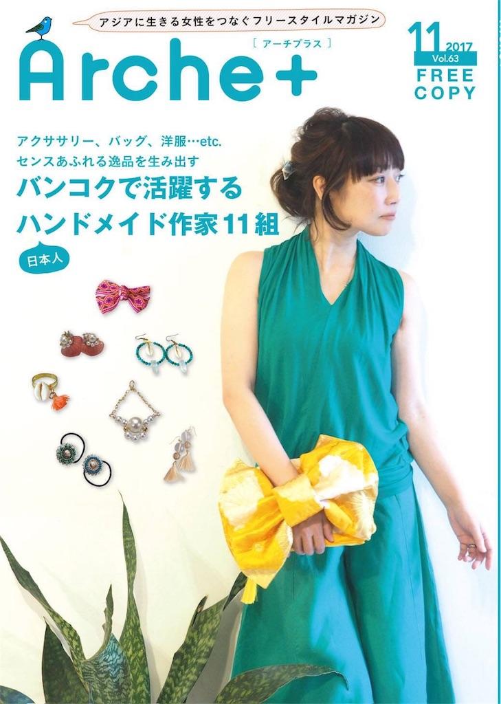 f:id:akoizuminobaka:20171108175843j:image