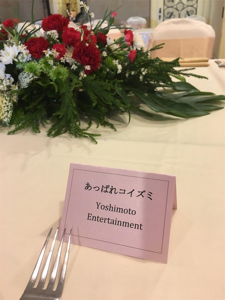 f:id:akoizuminobaka:20171117231302j:image