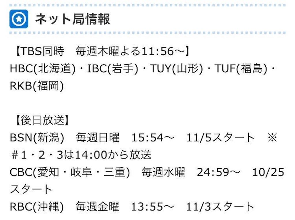 f:id:akoizuminobaka:20171130023241j:image