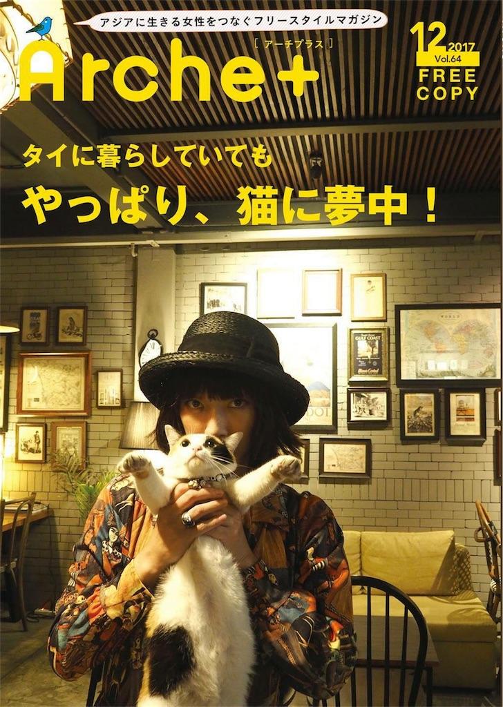 f:id:akoizuminobaka:20171220191317j:image
