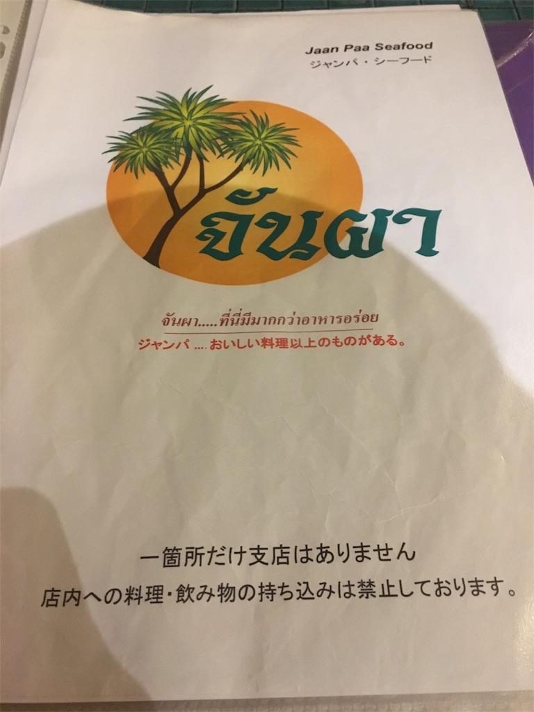 f:id:akoizuminobaka:20171223192710j:image
