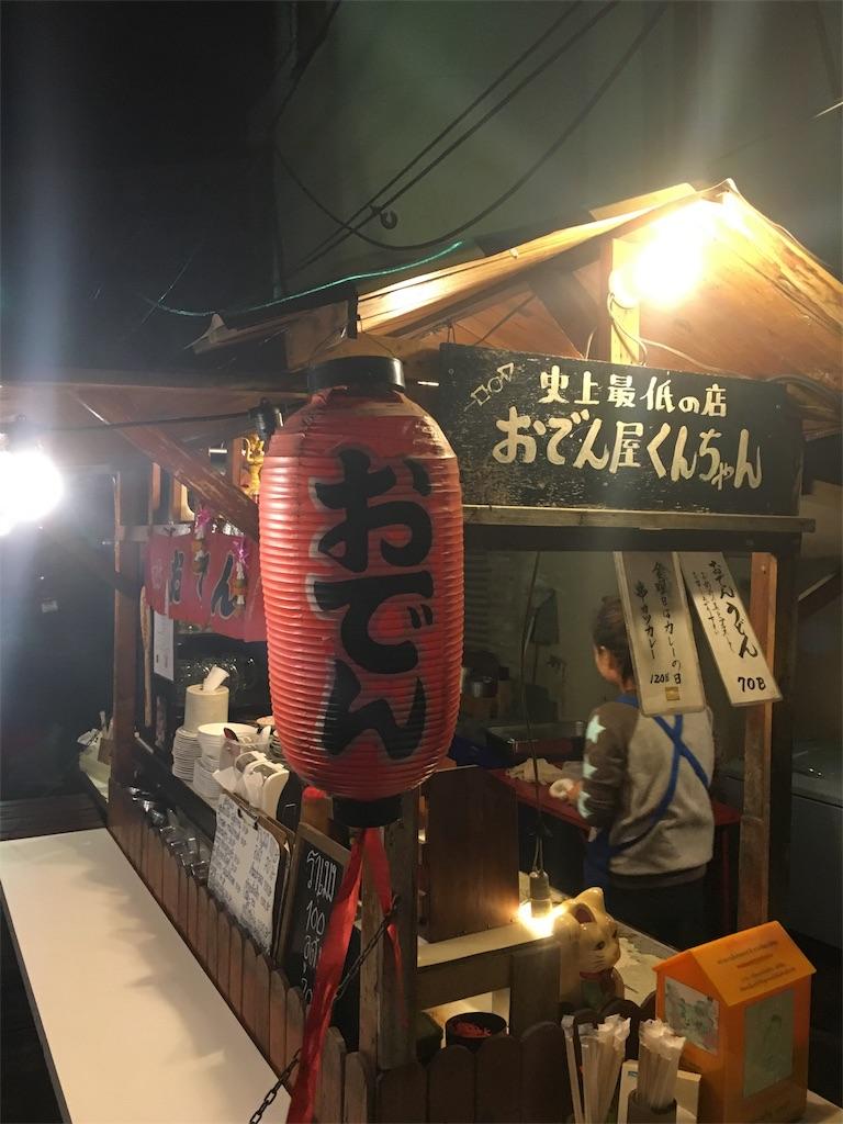 f:id:akoizuminobaka:20171223192924j:image
