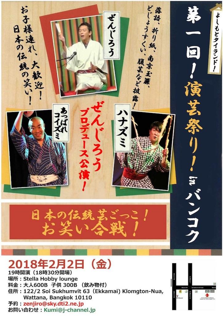 f:id:akoizuminobaka:20180106115417j:image
