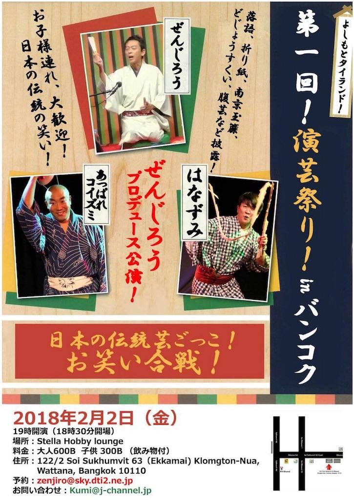 f:id:akoizuminobaka:20180124105056j:image