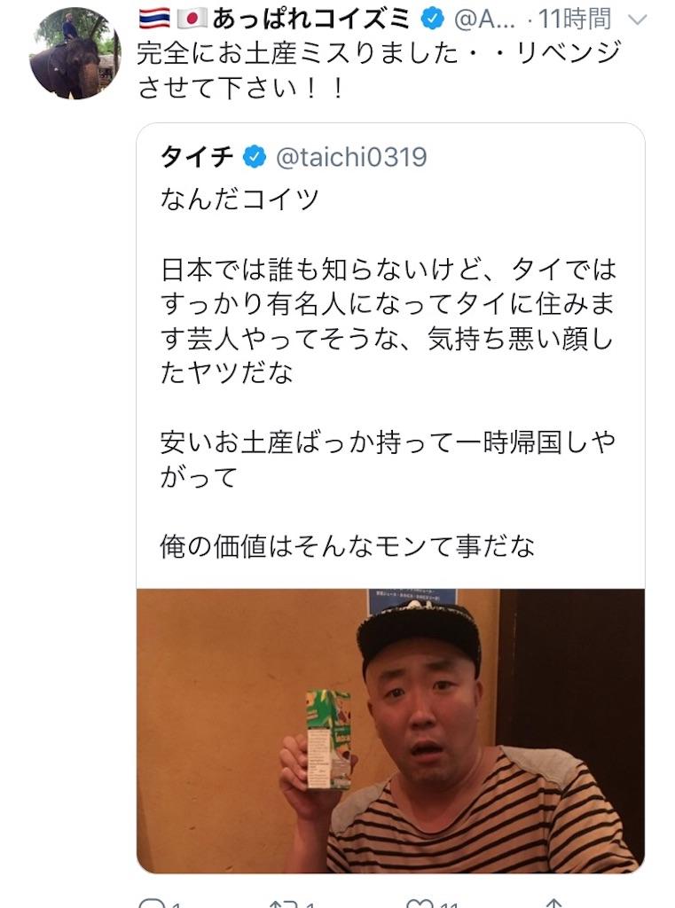 f:id:akoizuminobaka:20180414134836j:image
