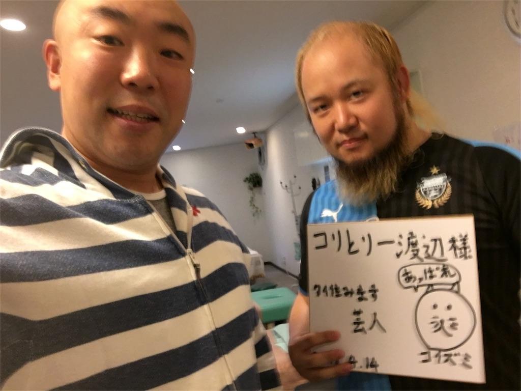 f:id:akoizuminobaka:20180416030120j:image