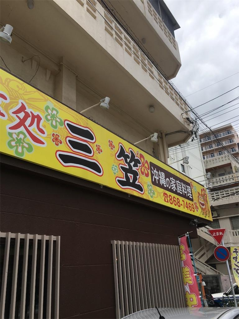 f:id:akoizuminobaka:20180421013913j:image