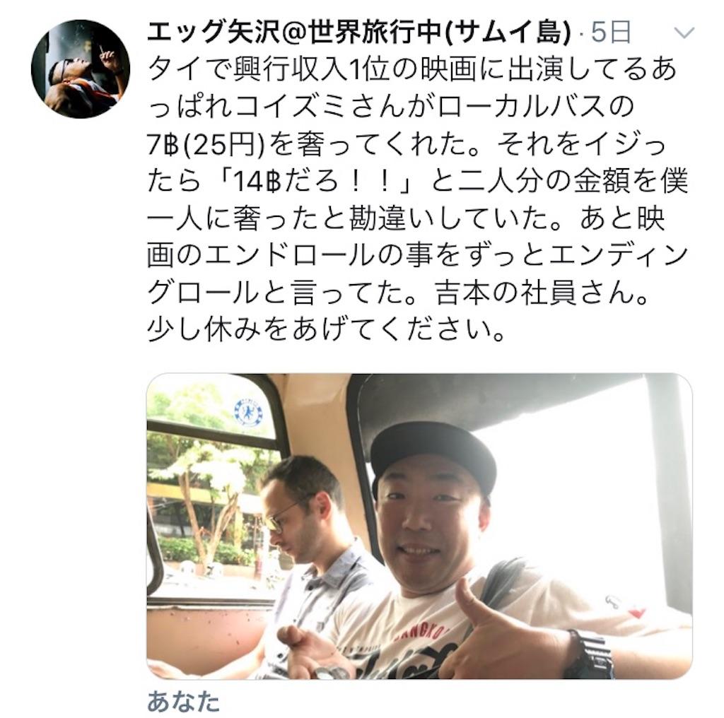 f:id:akoizuminobaka:20180528181321j:image