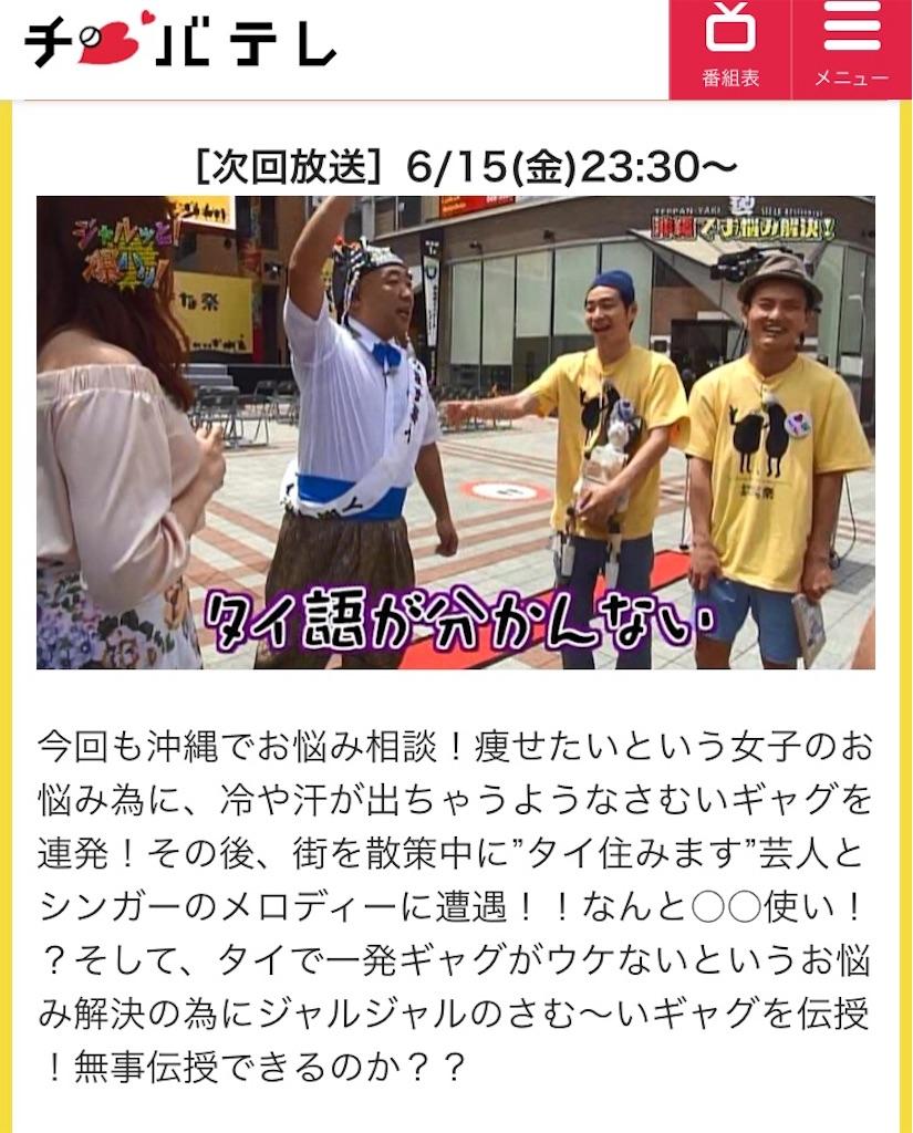f:id:akoizuminobaka:20180615224526j:image