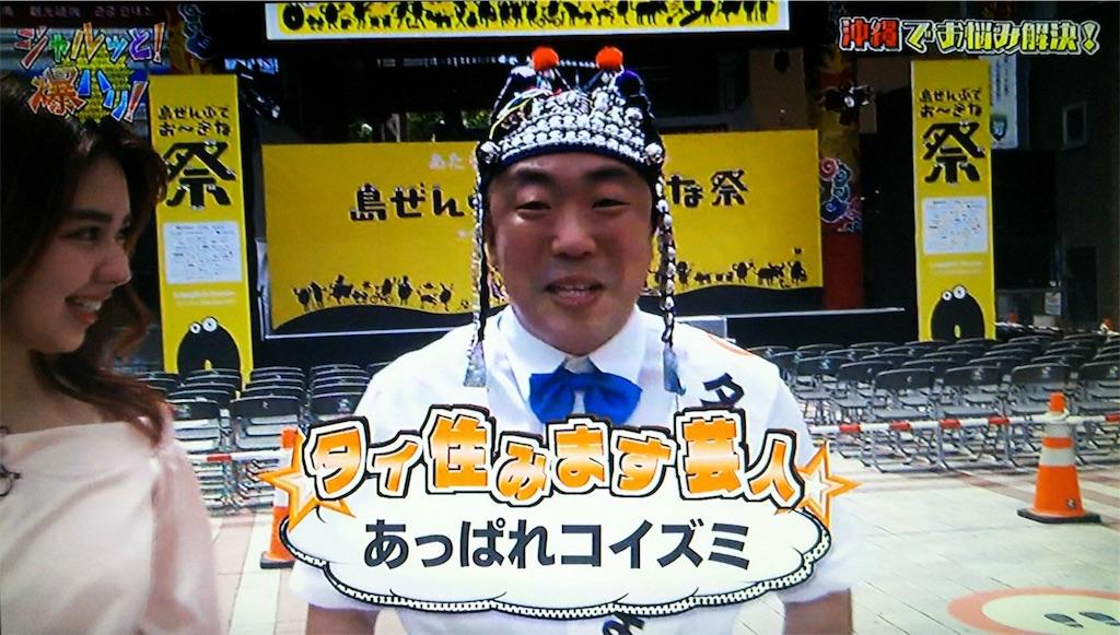 f:id:akoizuminobaka:20180619153621j:image
