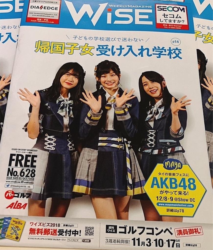 f:id:akoizuminobaka:20181002165356j:image