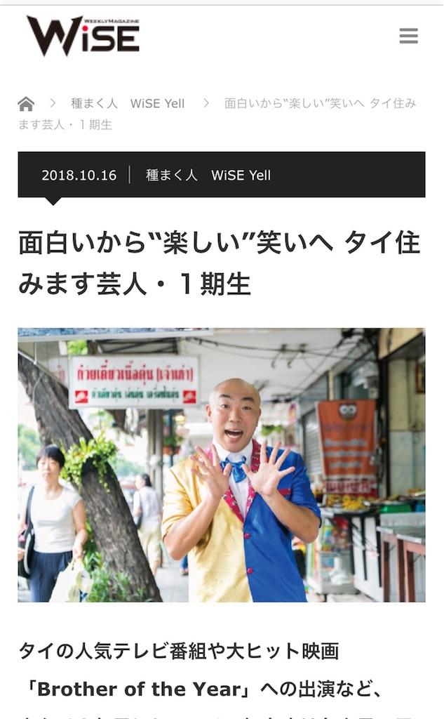 f:id:akoizuminobaka:20181017122301j:image