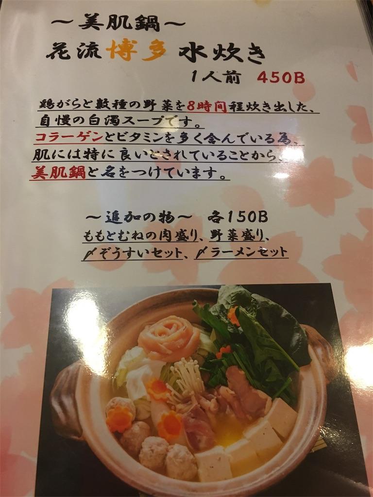 f:id:akoizuminobaka:20181113044433j:image