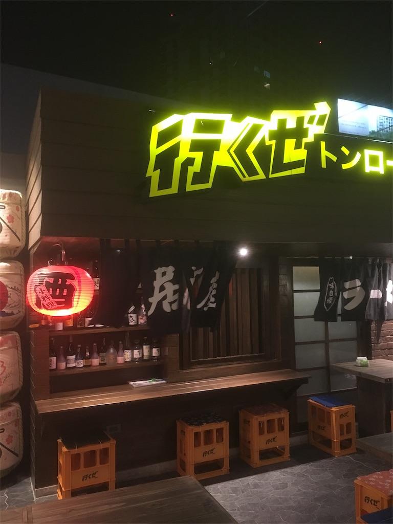 f:id:akoizuminobaka:20181115215741j:image
