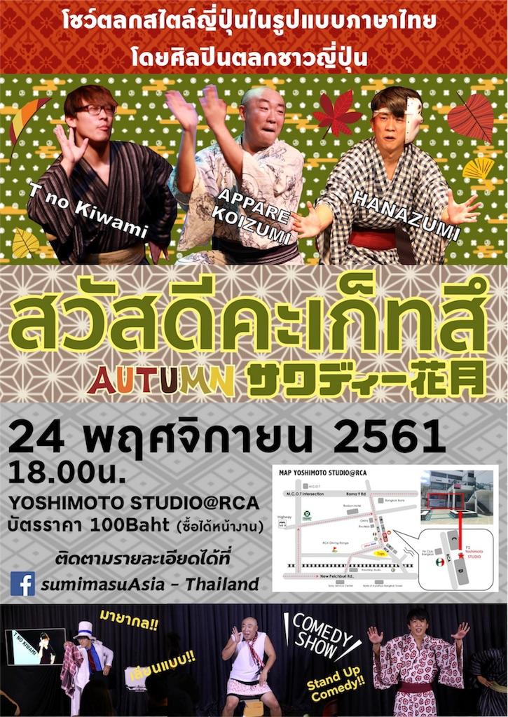 f:id:akoizuminobaka:20181124151601j:image