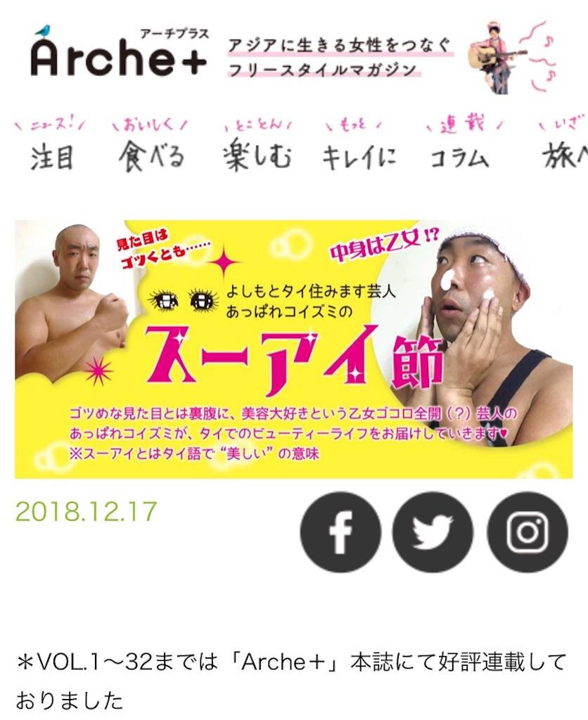 f:id:akoizuminobaka:20181220022022j:image