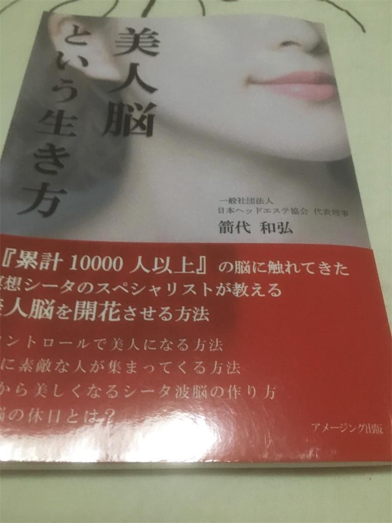 f:id:akoizuminobaka:20181221015016j:image