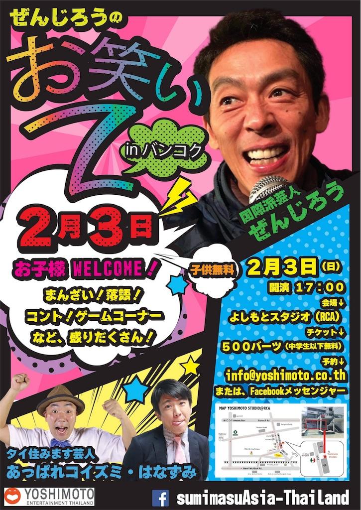 f:id:akoizuminobaka:20190120223557j:image
