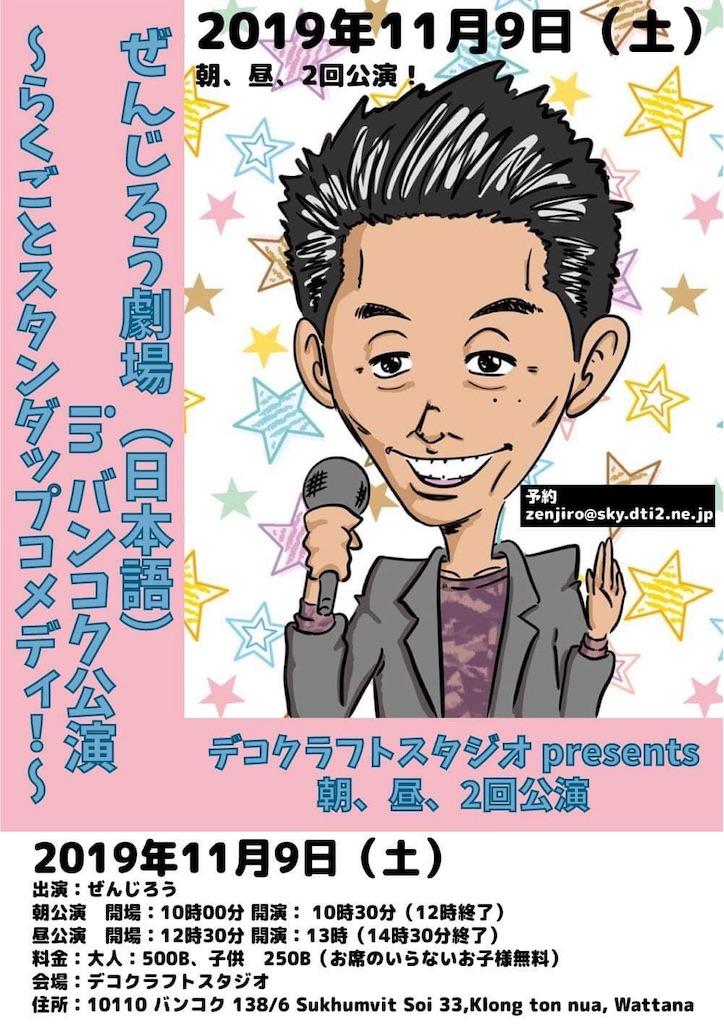 f:id:akoizuminobaka:20191102182455j:image