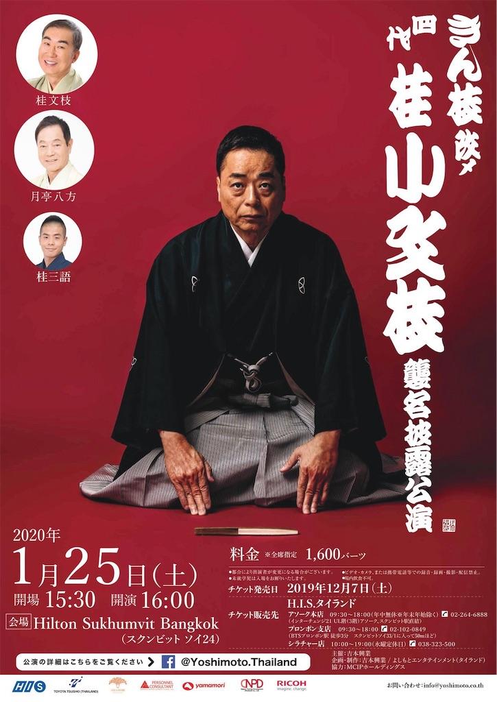 f:id:akoizuminobaka:20191130183604j:image