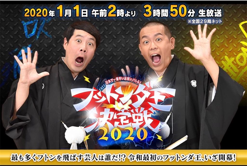 f:id:akoizuminobaka:20191229234324j:image