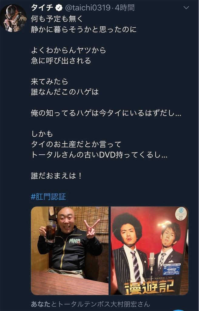 f:id:akoizuminobaka:20191229234835j:image