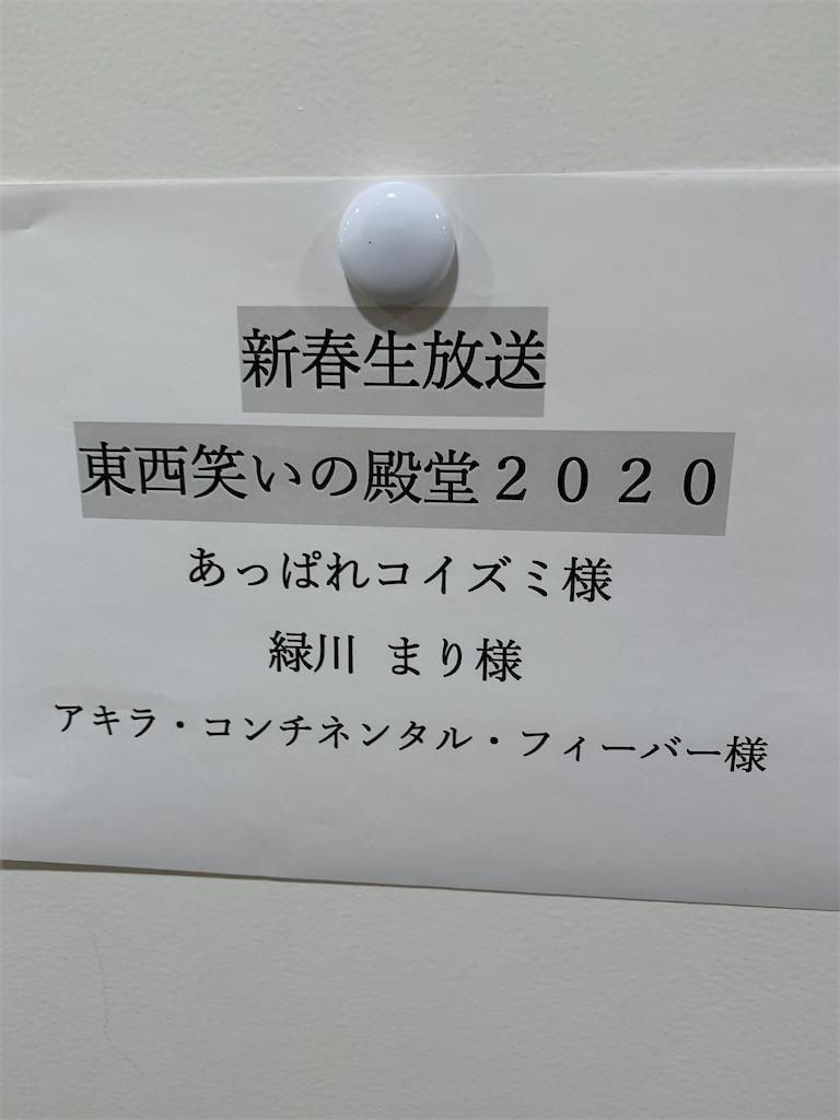 f:id:akoizuminobaka:20200108110140j:image