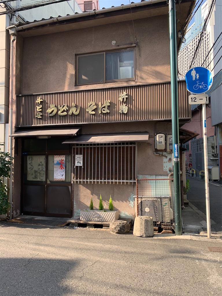 f:id:akoizuminobaka:20200108110422j:image