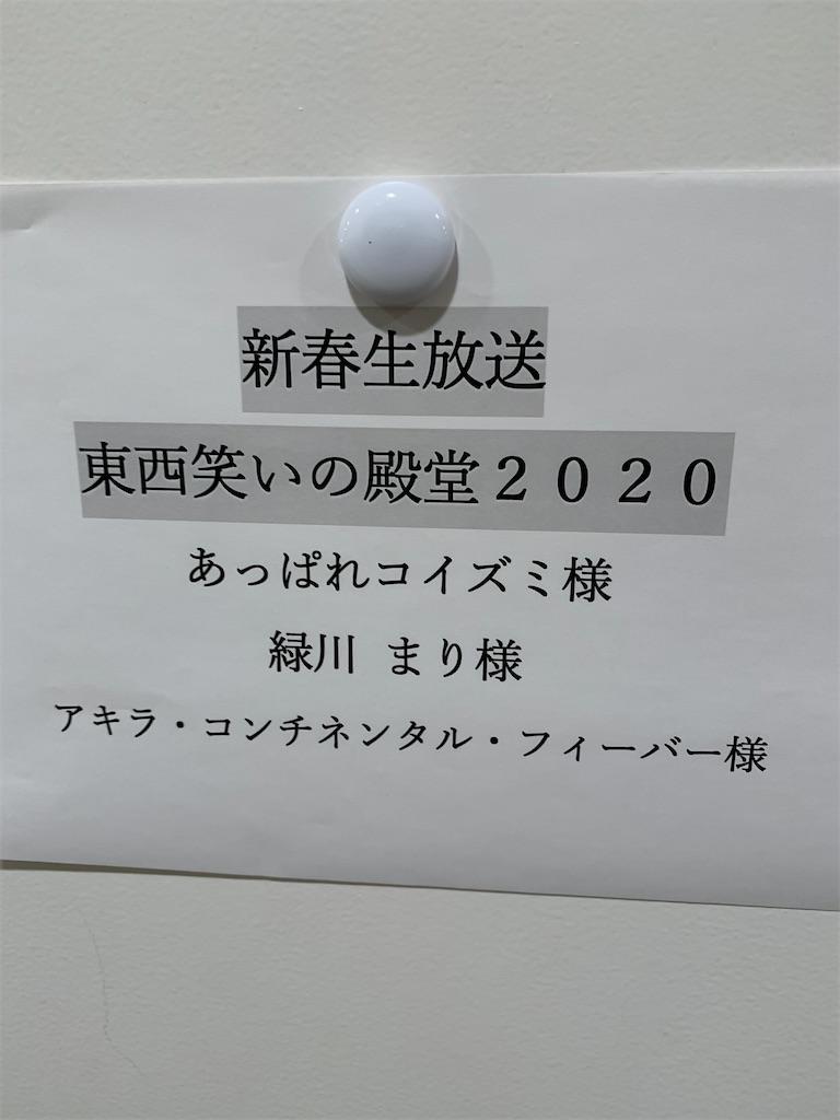 f:id:akoizuminobaka:20200114175316j:image